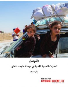 thumbnail of 2019.01.MosulPolicyBrief.ArabicTranslation_FINAL